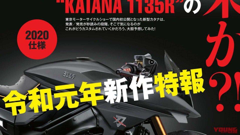 Moto - News: Yoshimura: nel 2020 una nuova Suzuki Katana 1135R