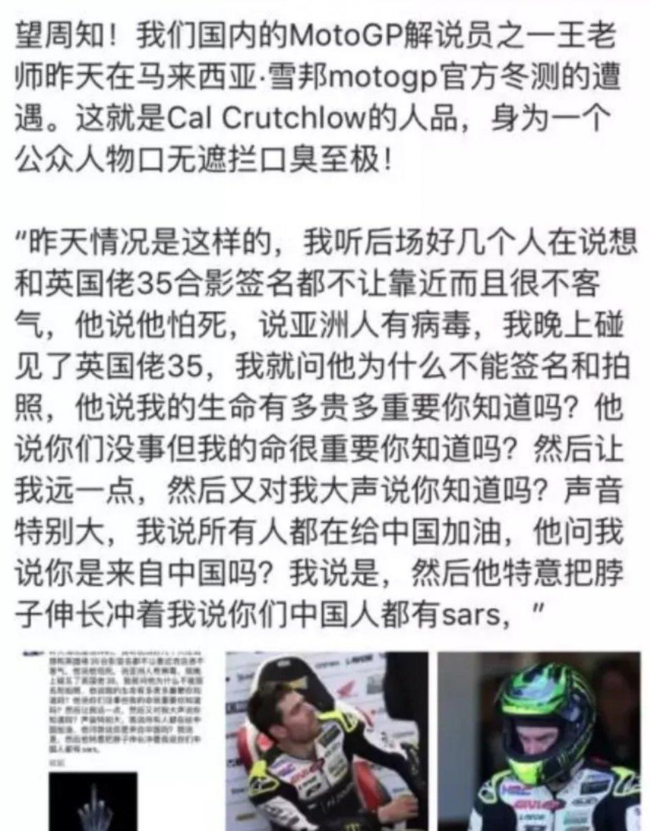 MotoGP: Cal Crutchlow accusato di razzismo dai fan cinesi!