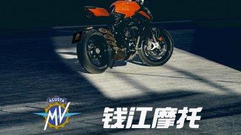Moto - News: MV Agusta si fa un po' cinese per crescere